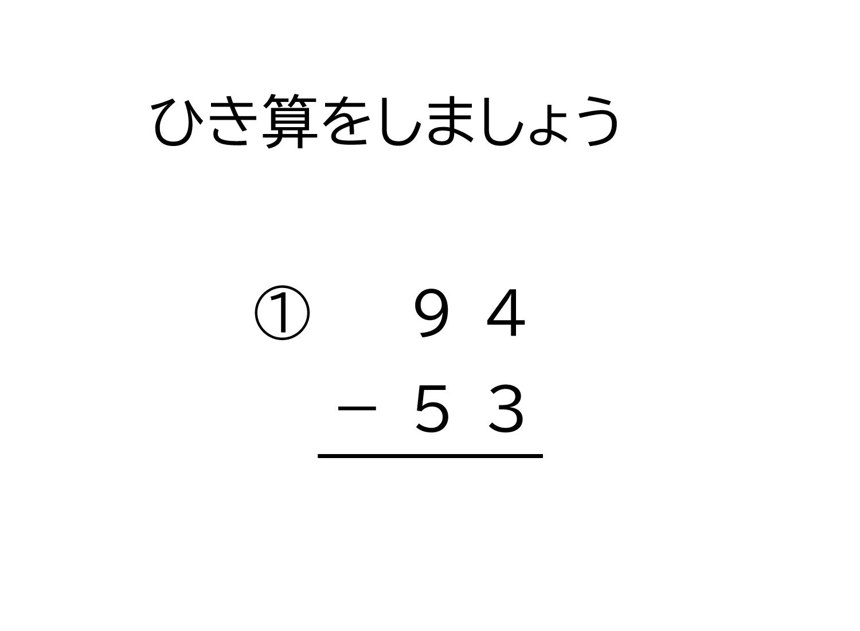 2桁-2桁の繰り下がりの無い引き算の筆算