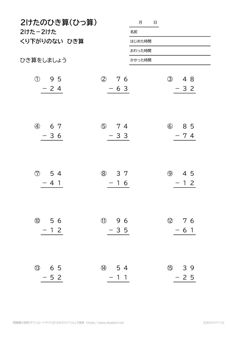 2桁-2桁の繰り下がりの無い引き算の筆算4