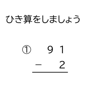 2桁-1桁の十の位から繰り下がる引き算の筆算
