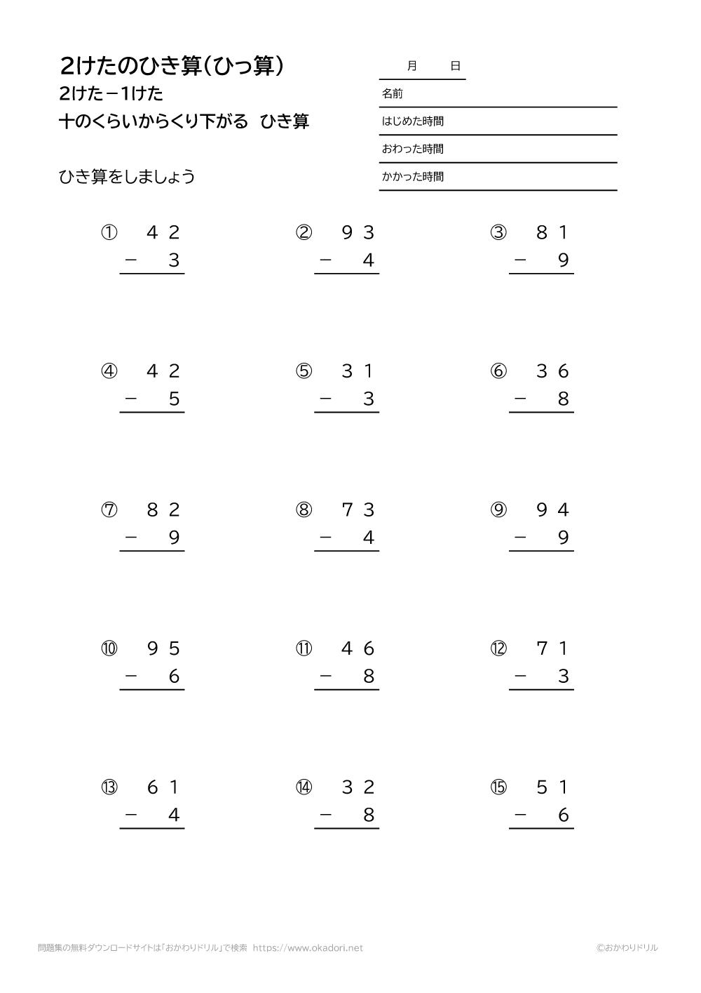 2桁-1桁の十の位から繰り下がる引き算の筆算5