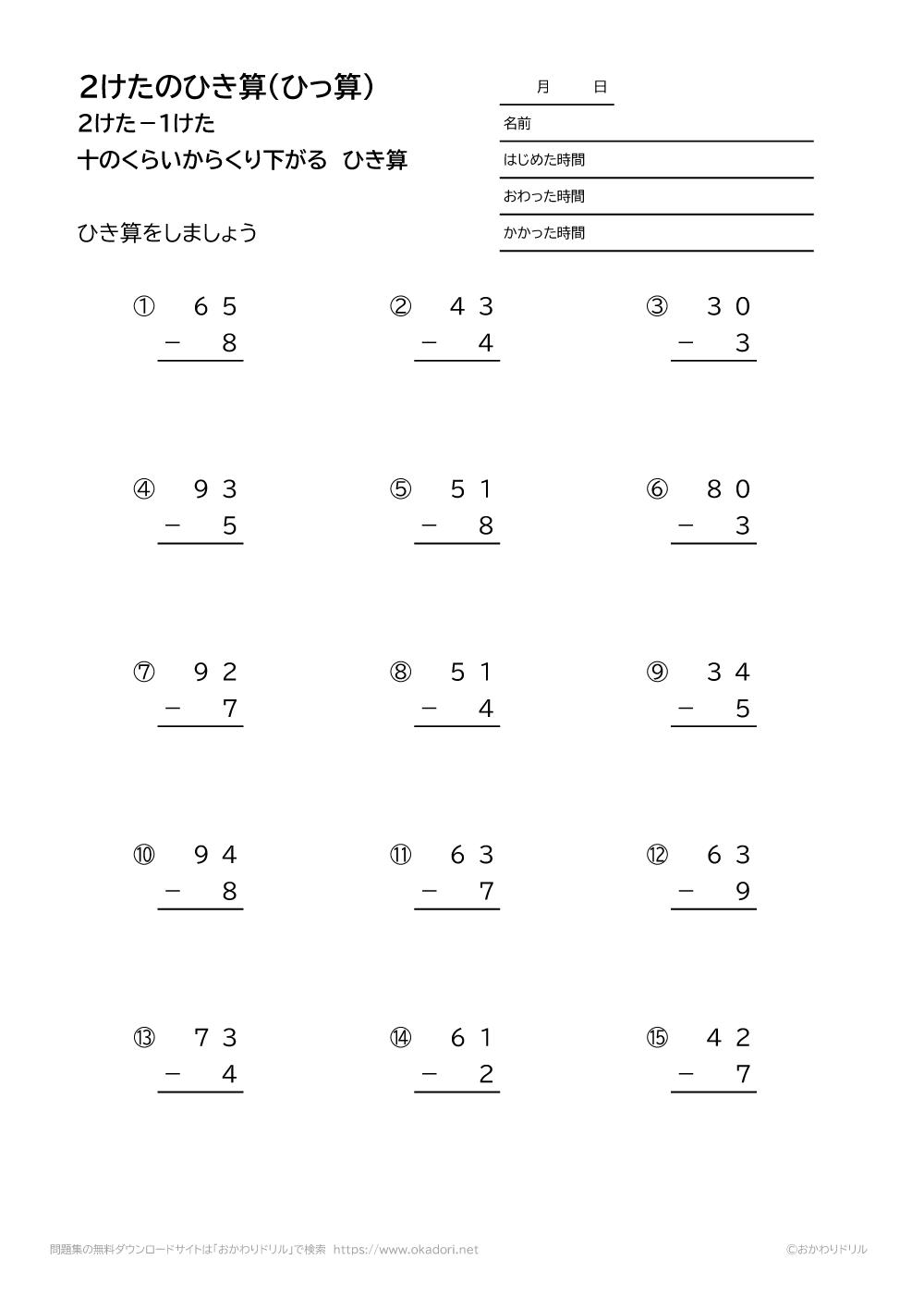 2桁-1桁の十の位から繰り下がる引き算の筆算6