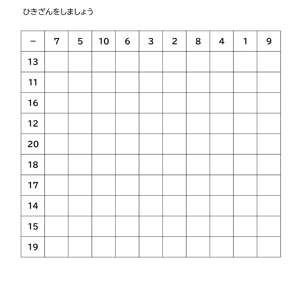 100マス計算の引き算