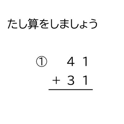 2桁+2桁の繰り上がりの無い足し算の筆算