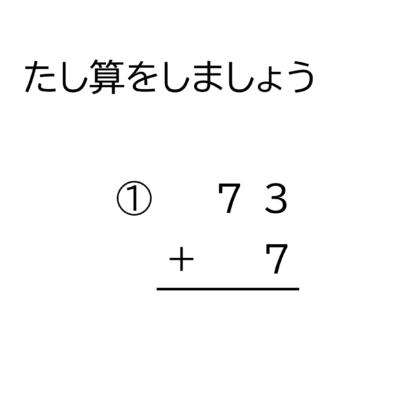 2桁+1桁の十の位に繰り上がる足し算の筆算