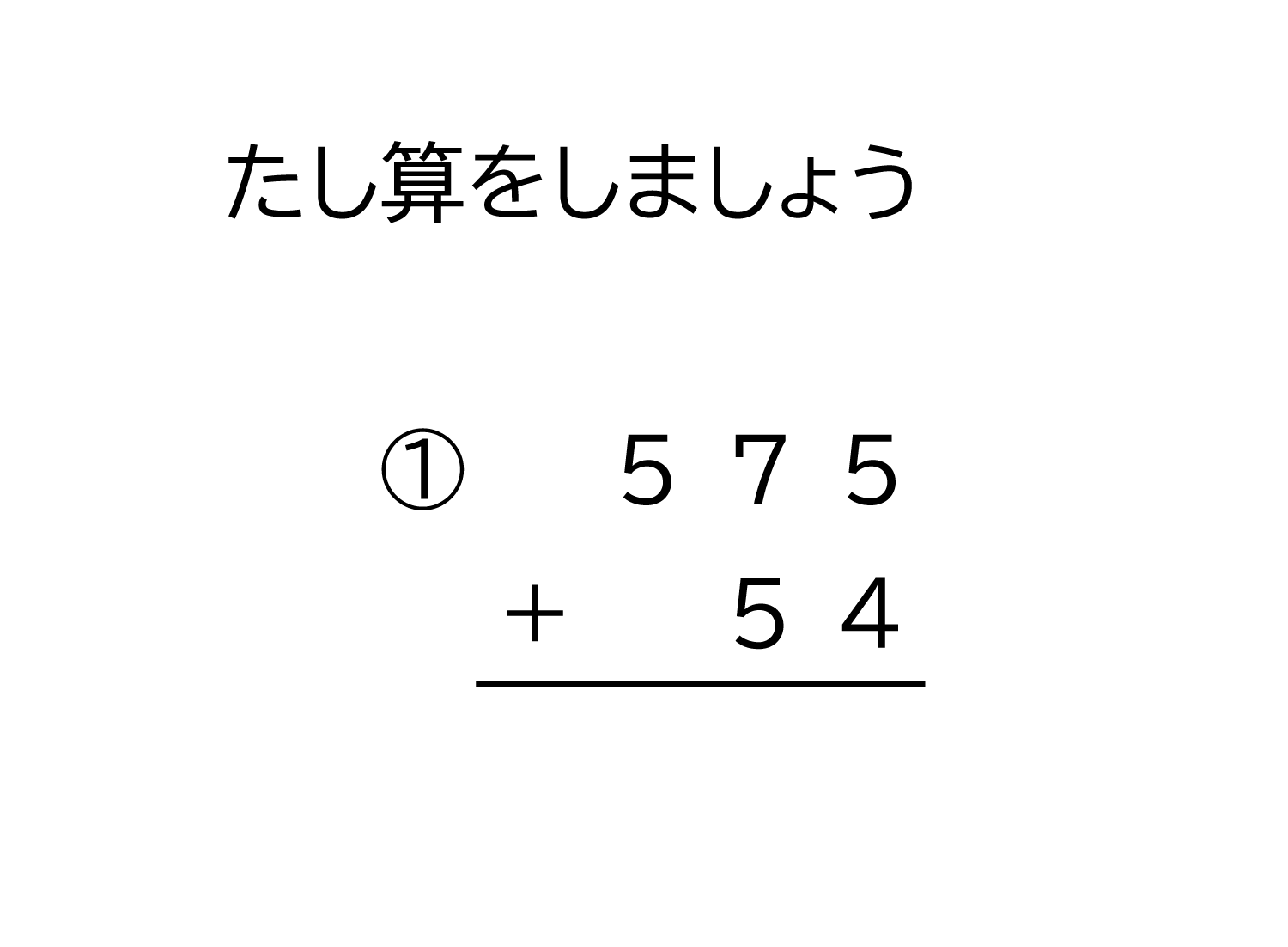 3桁+2桁の百の位に繰り上がる足し算の筆算