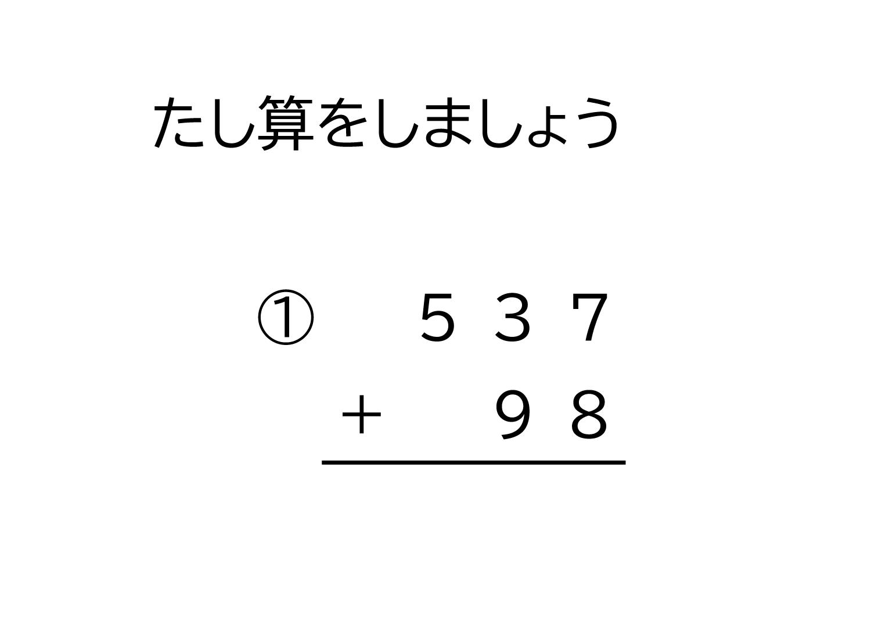 3桁+2桁の十と百の位に繰り上がる足し算の筆算