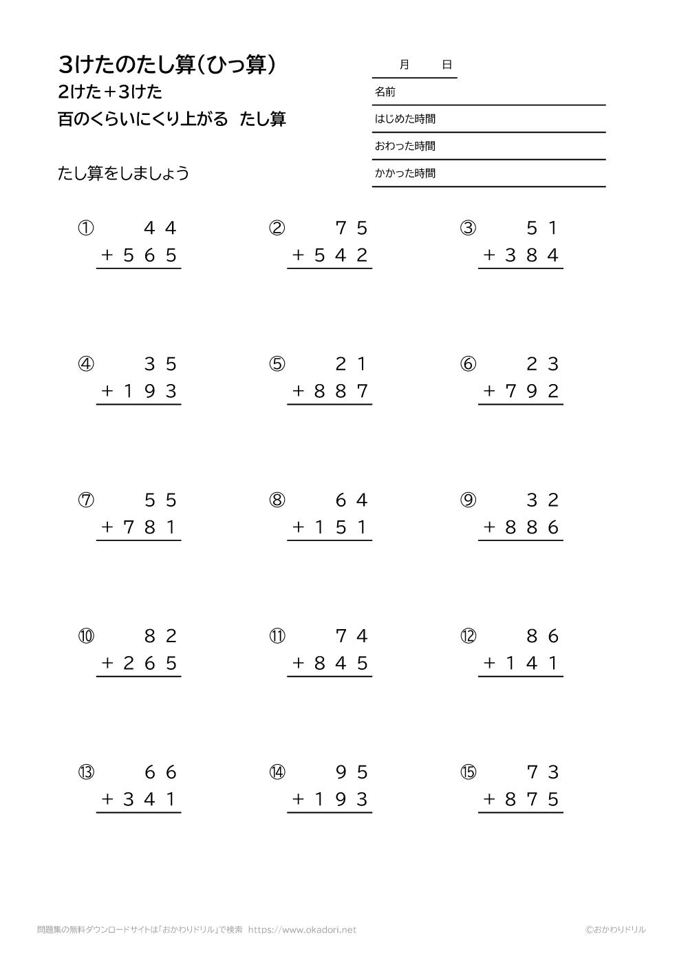 2桁+3桁の百の位に繰り上がる足し算の筆算4