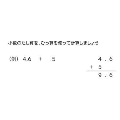 10分の1の位(小数第一位)までの小数の足し算の筆算の書き方