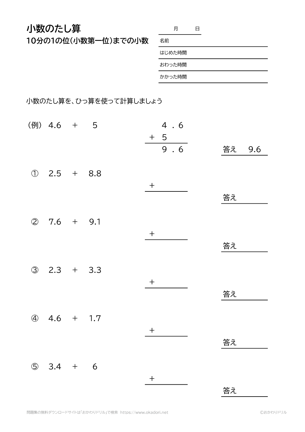 10分の1の位(小数第一位)までの小数の足し算の筆算の書き方1