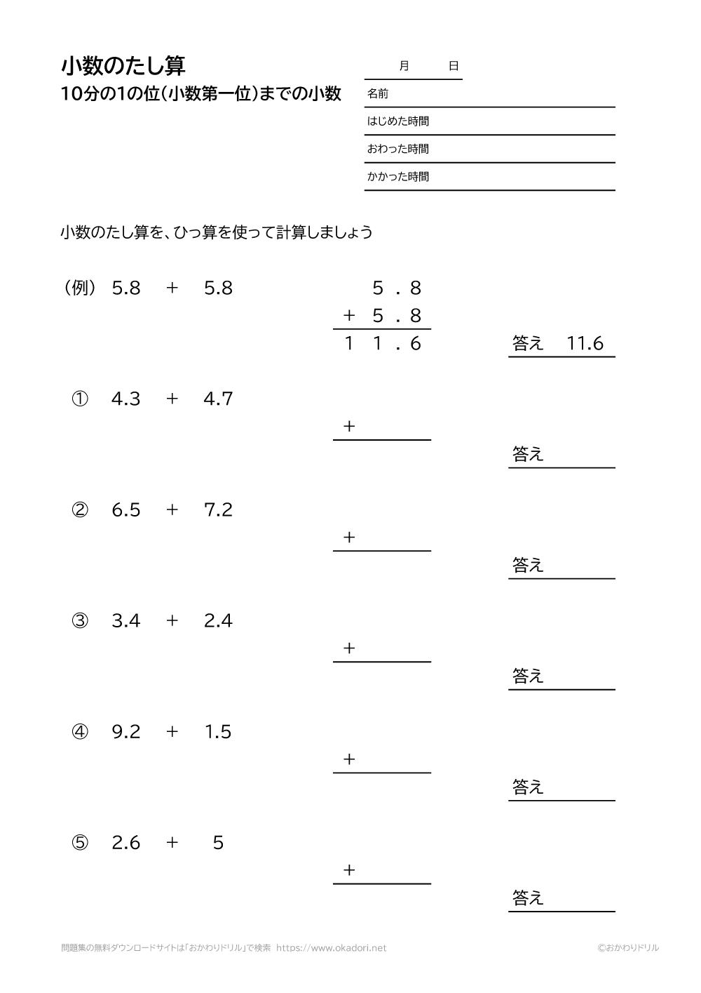 10分の1の位(小数第一位)までの小数の足し算の筆算の書き方2