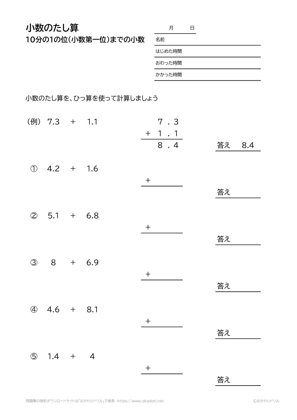 10分の1の位(小数第一位)までの小数の足し算の筆算の書き方3
