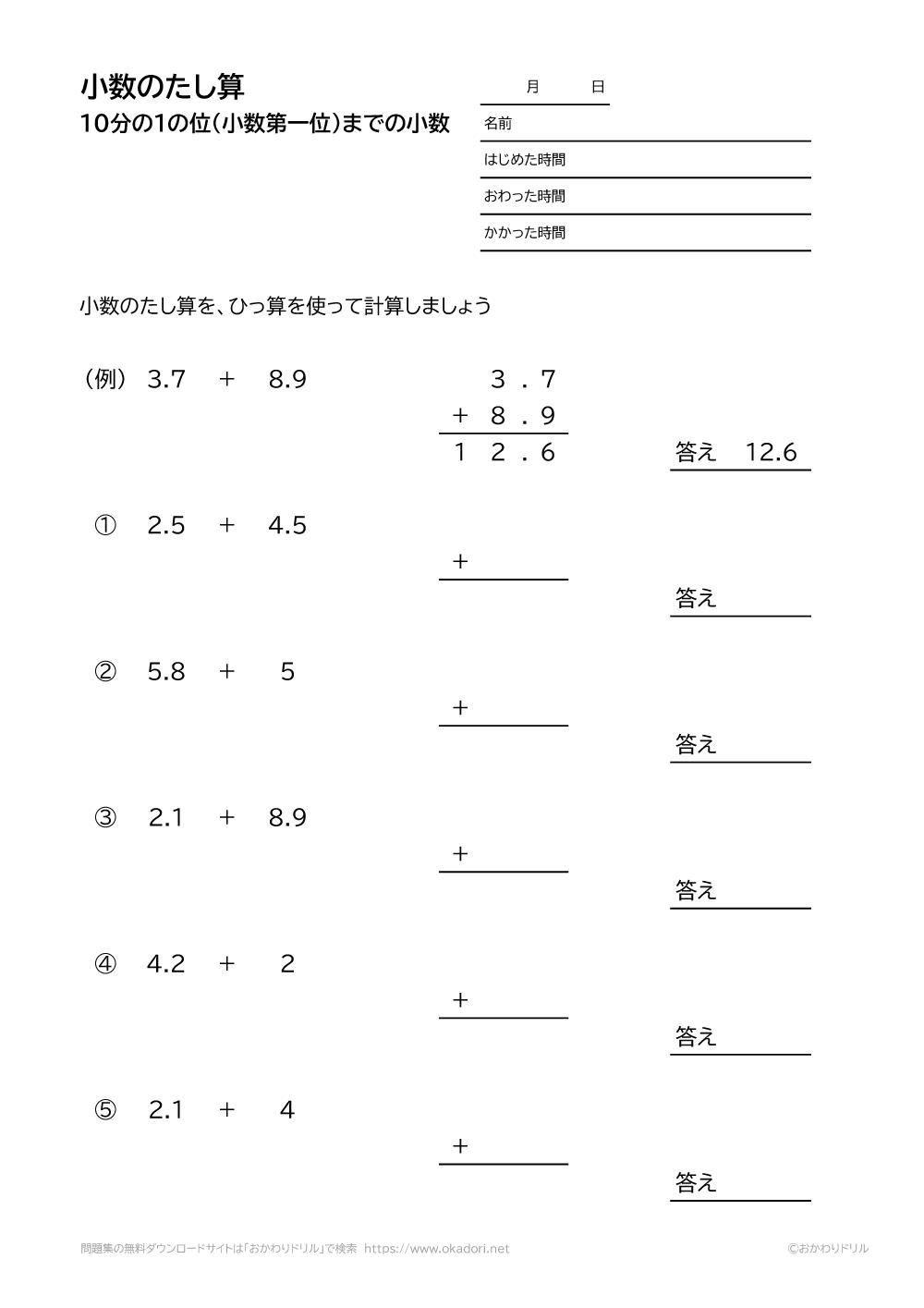 10分の1の位(小数第一位)までの小数の足し算の筆算の書き方5