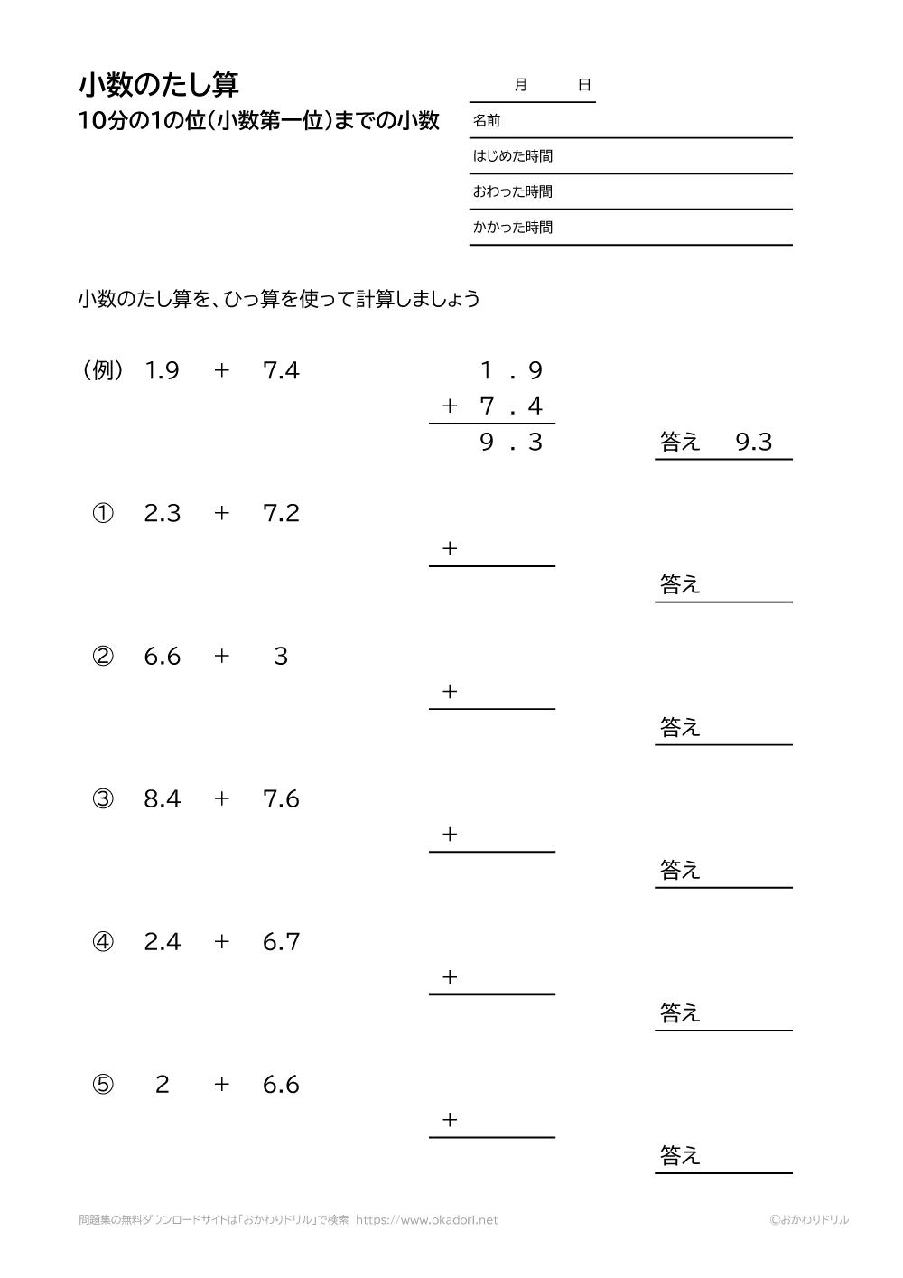 10分の1の位(小数第一位)までの小数の足し算の筆算の書き方6