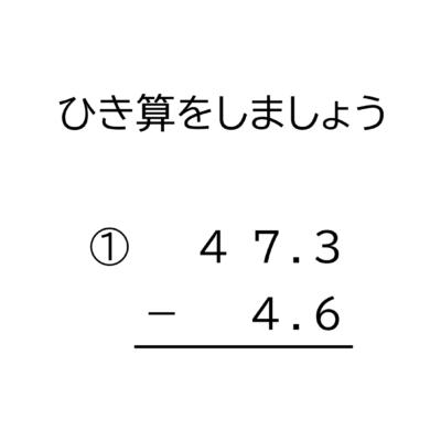 10分の1の位(小数第一位)までの小数の引き算の筆算