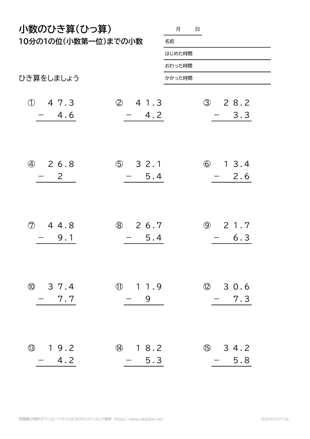 10分の1の位(小数第一位)までの小数の引き算の筆算1
