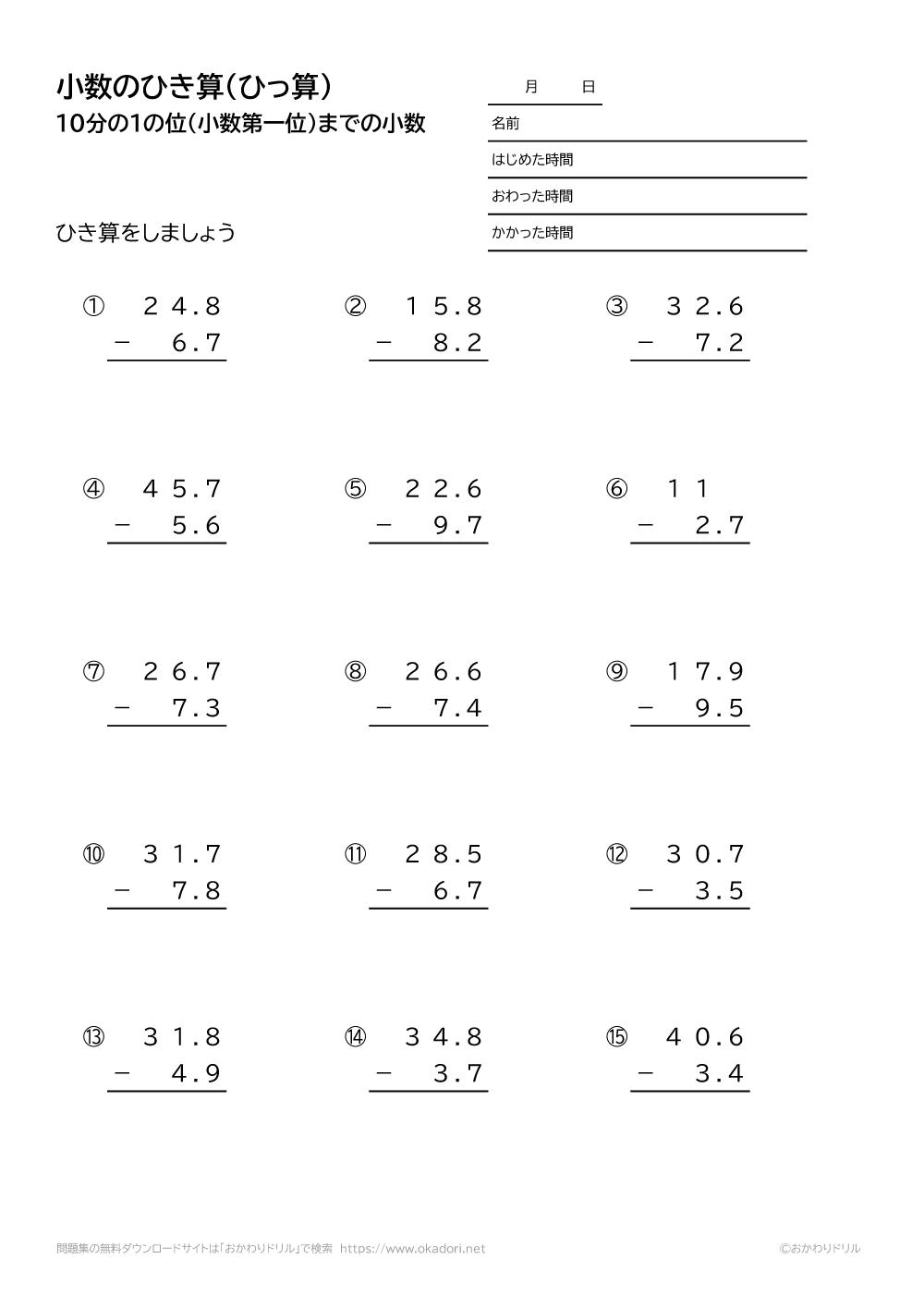 10分の1の位(小数第一位)までの小数の引き算の筆算2