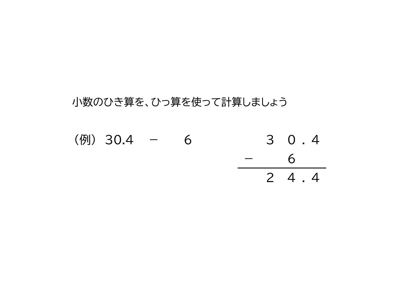 10分の1の位(小数第一位)までの小数の引き算の筆算の書き方
