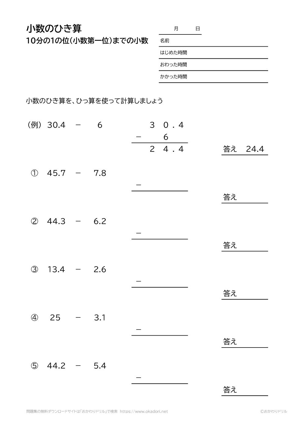 10分の1の位(小数第一位)までの小数の引き算の筆算の書き方1