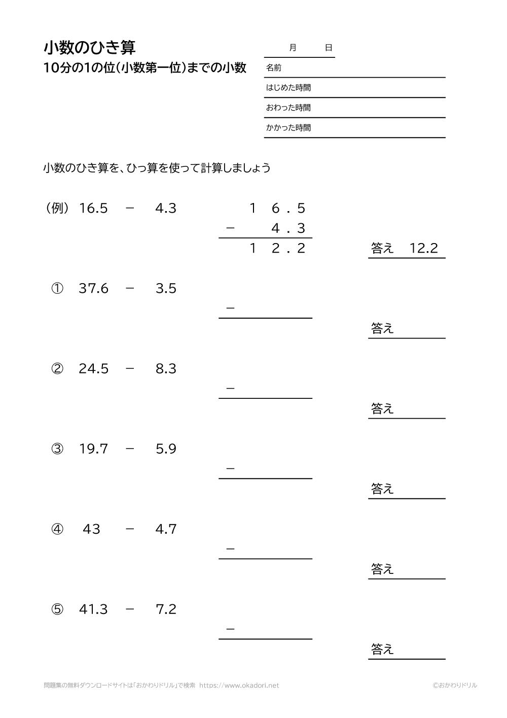 10分の1の位(小数第一位)までの小数の引き算の筆算の書き方2