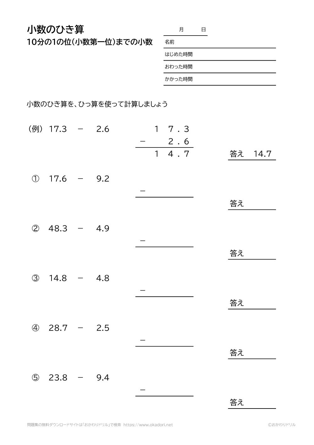 10分の1の位(小数第一位)までの小数の引き算の筆算の書き方4