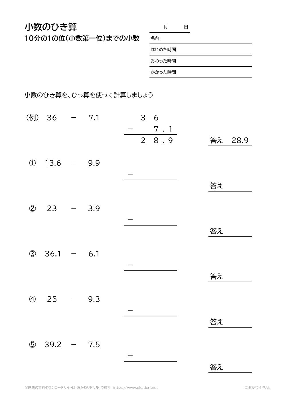 10分の1の位(小数第一位)までの小数の引き算の筆算の書き方5