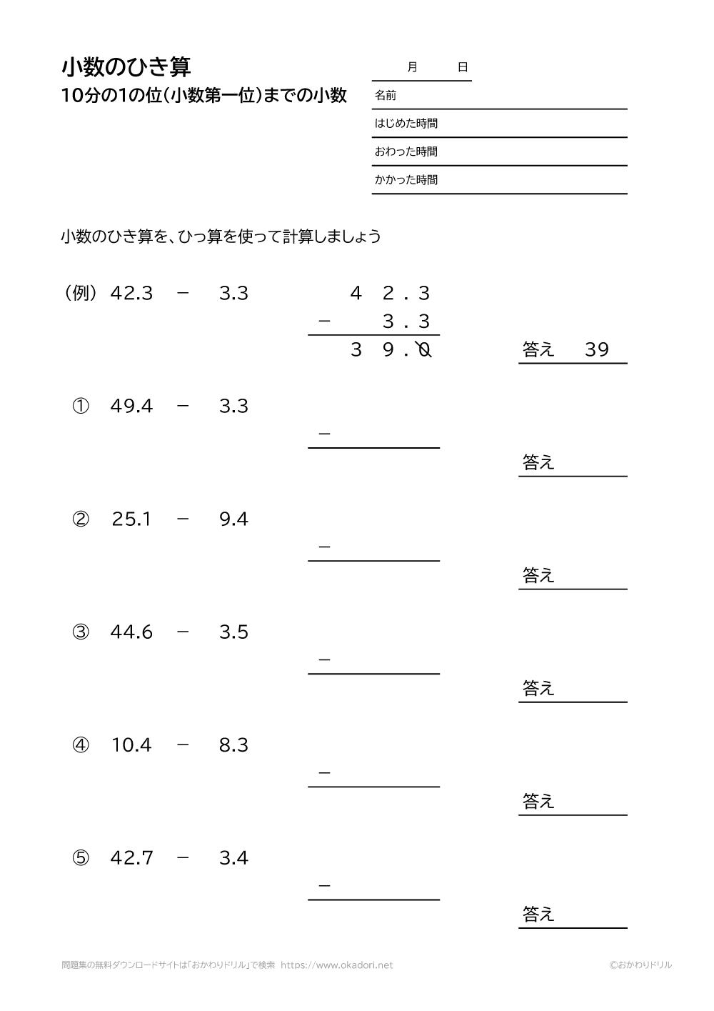 10分の1の位(小数第一位)までの小数の引き算の筆算の書き方6