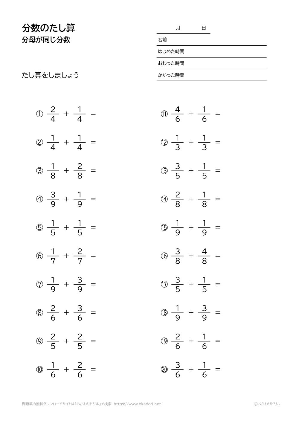 分母が同じ分数の足し算3