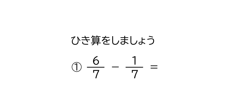 分母が同じ分数の引き算