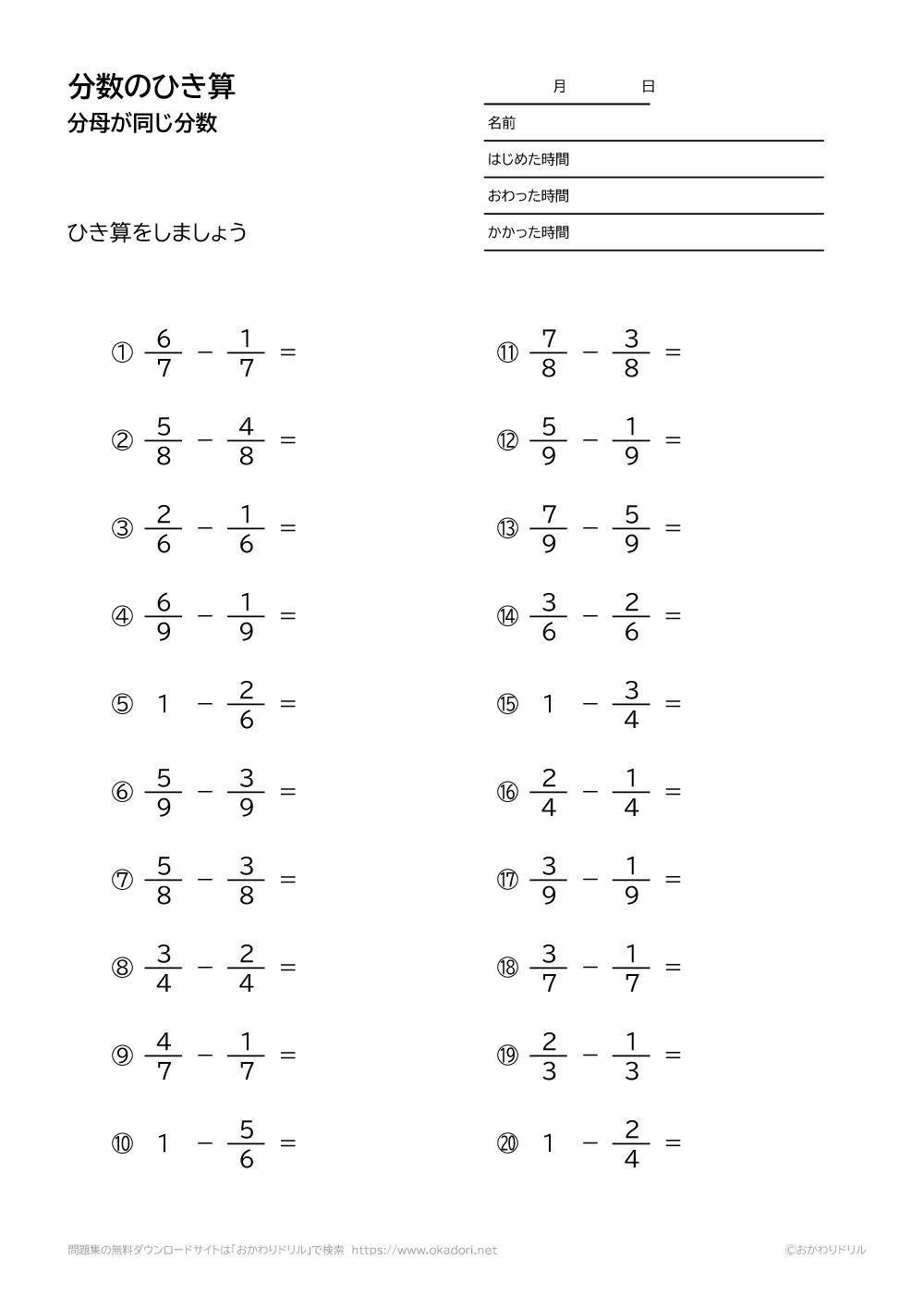 分母が同じ分数の引き算1