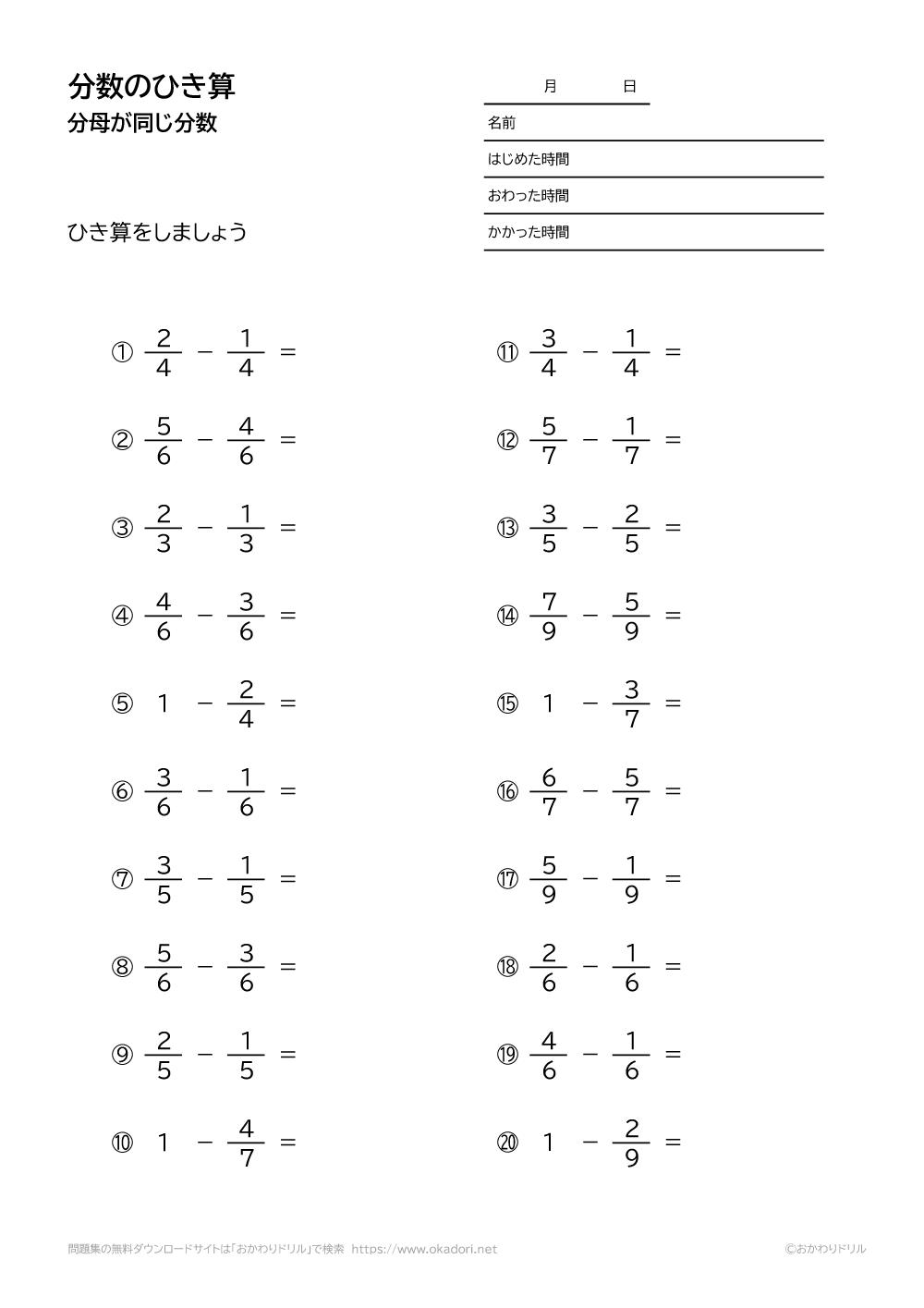 分母が同じ分数の引き算4