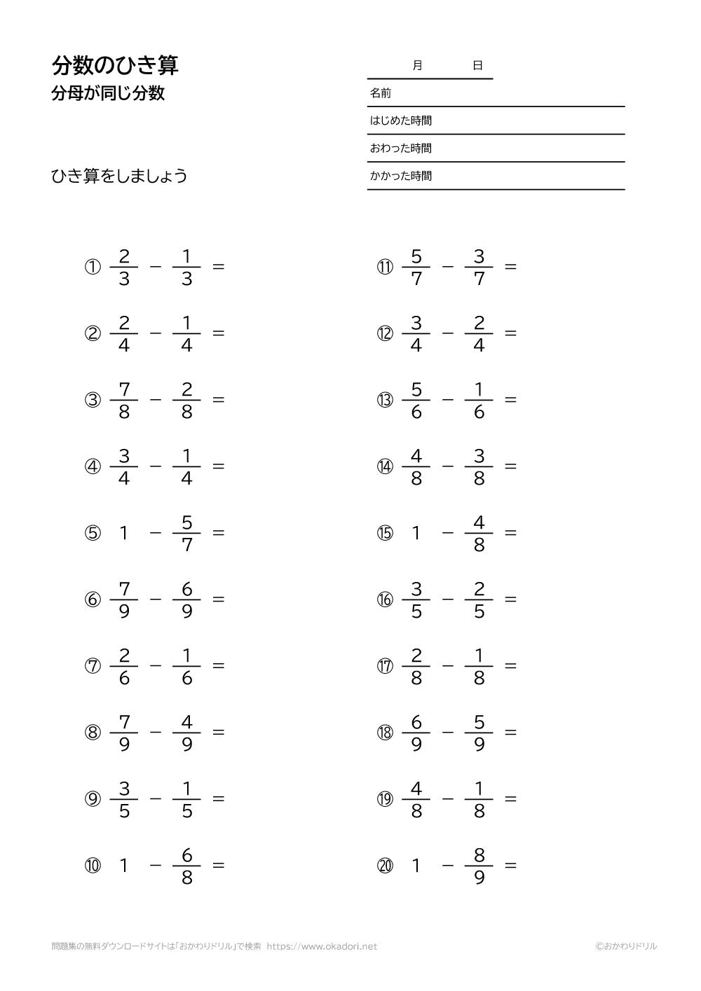 分母が同じ分数の引き算5