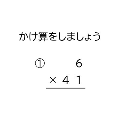 1桁×2桁の掛け算の筆算