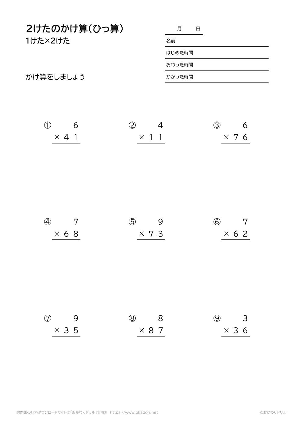 1桁×2桁の掛け算の筆算1
