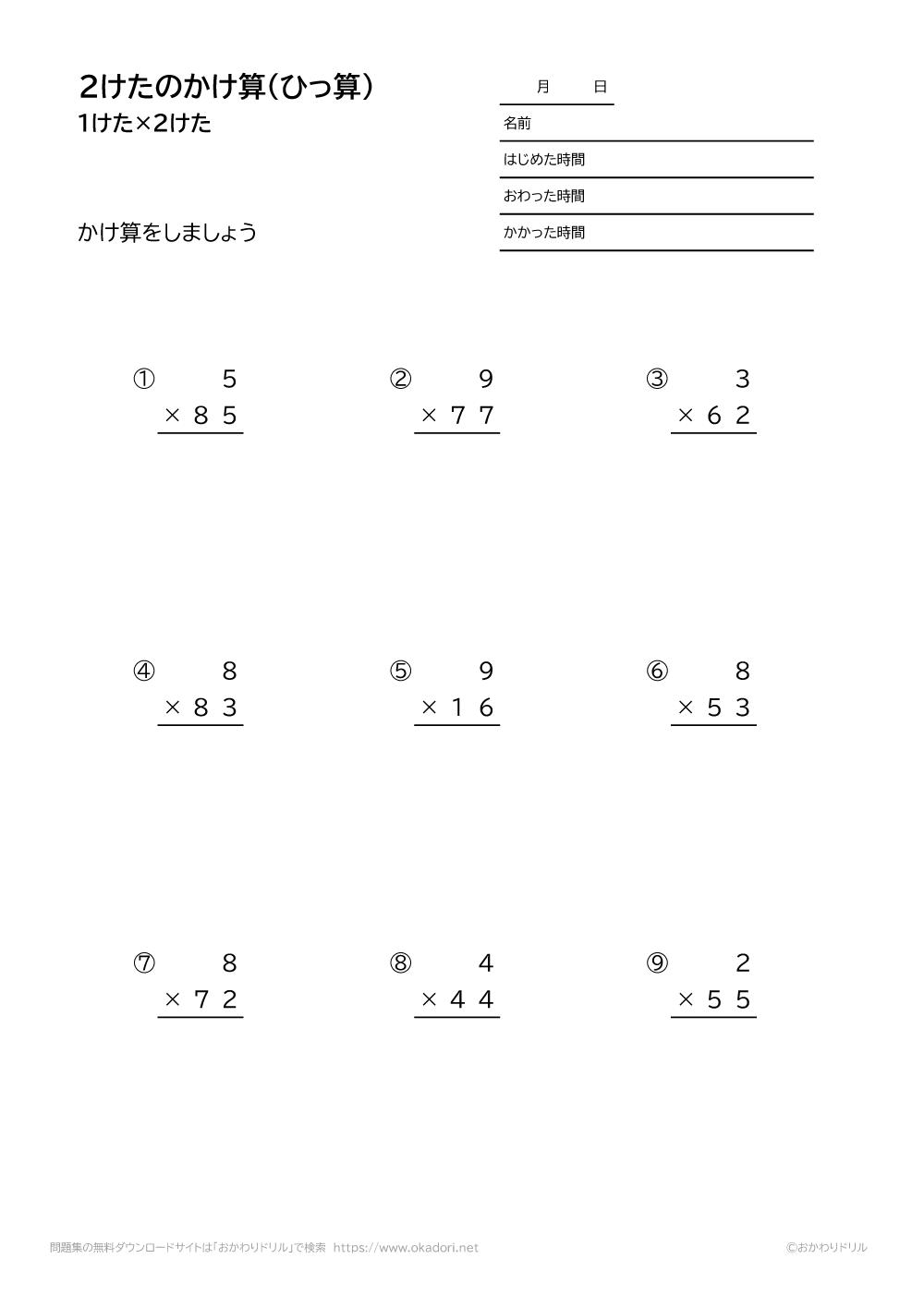 1桁×2桁の掛け算の筆算2