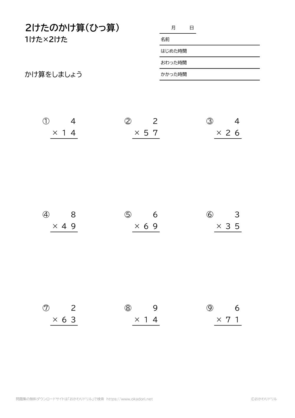 1桁×2桁の掛け算の筆算4