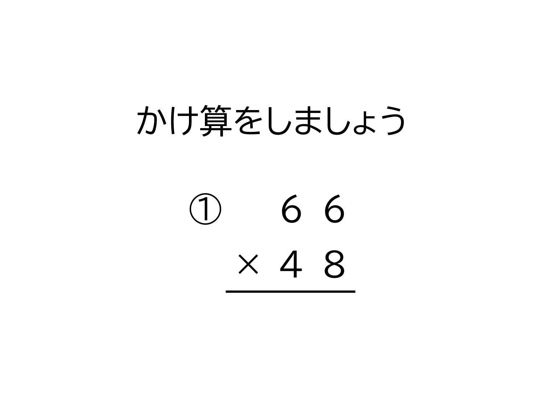 2桁×2桁の掛け算の筆算