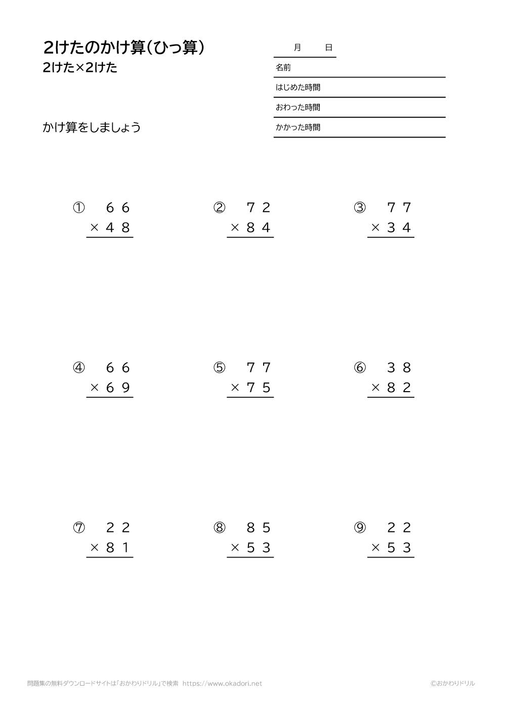 2桁×2桁の掛け算の筆算1