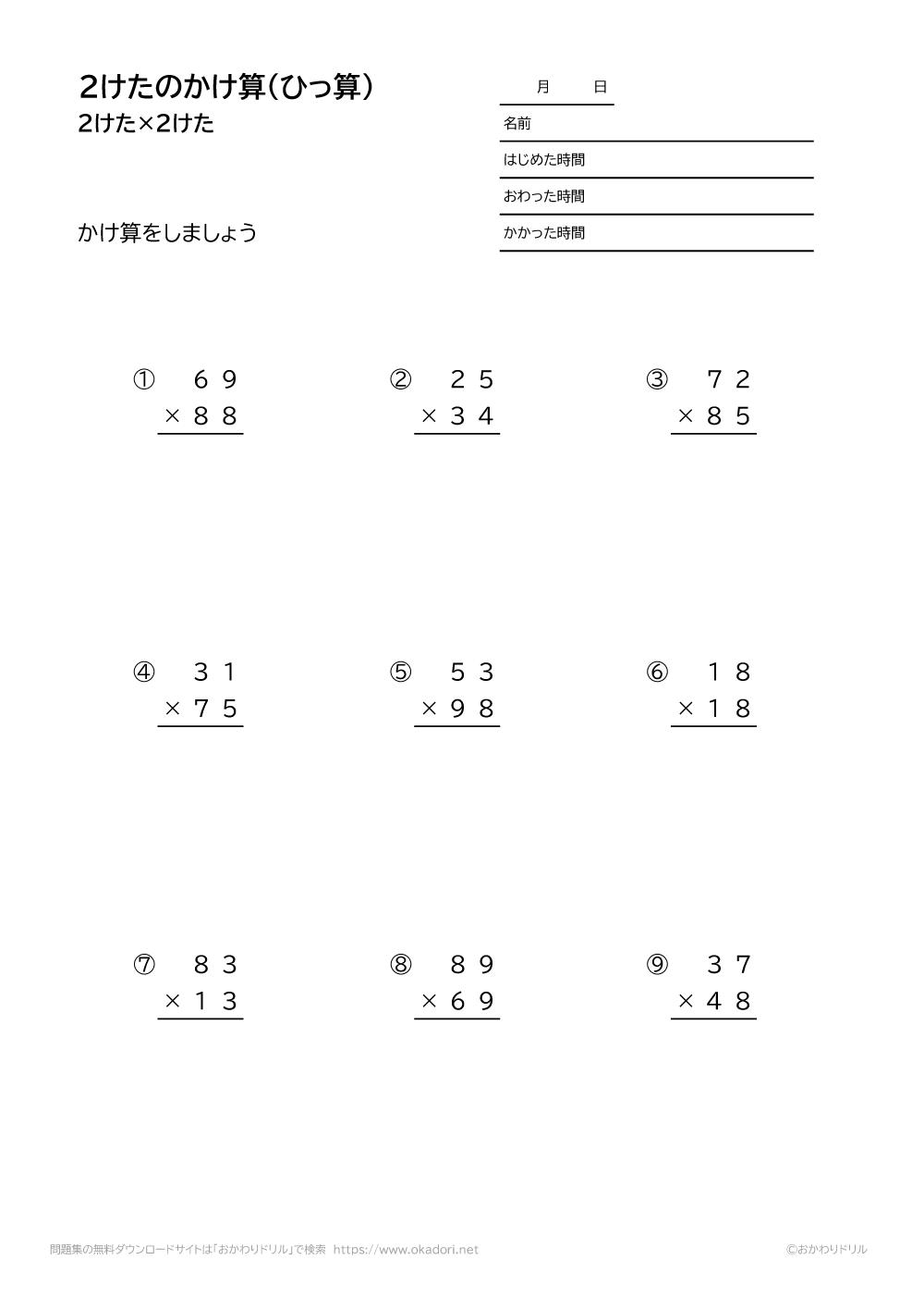 2桁×2桁の掛け算の筆算5