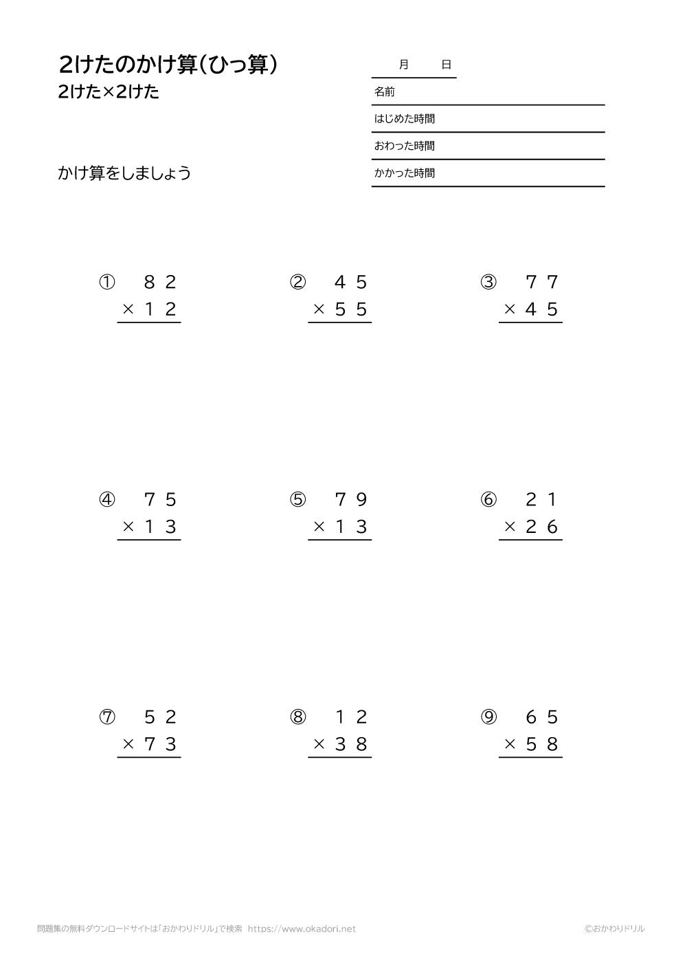 2桁×2桁の掛け算の筆算6