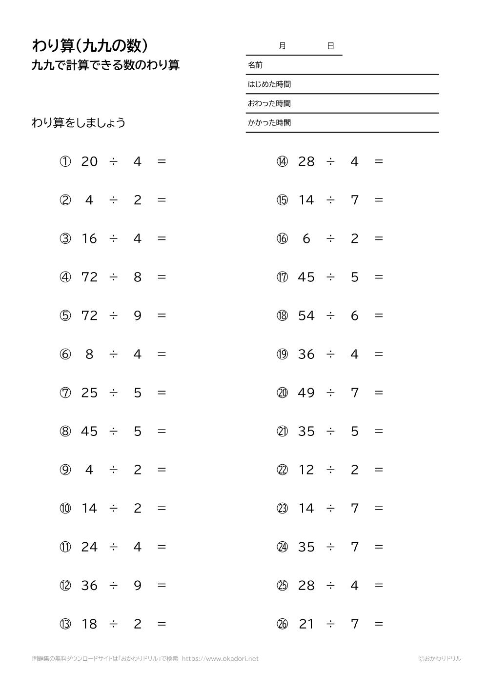 九九で計算できる数の割り算1