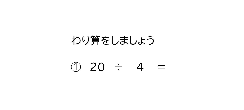 九九で計算できる数の割り算