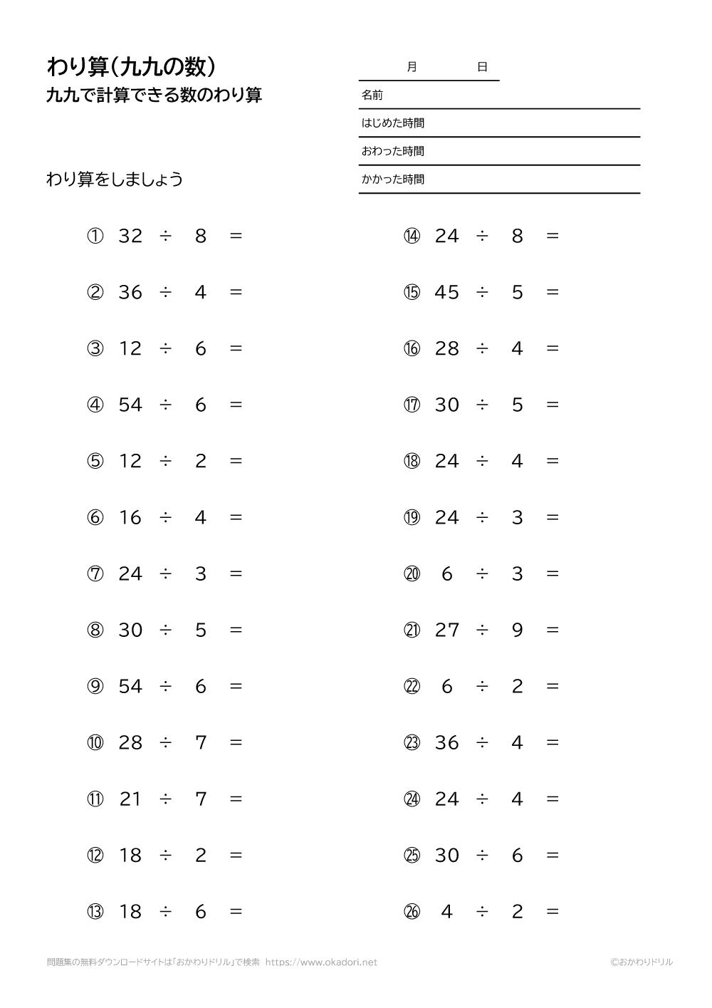 九九で計算できる数の割り算5