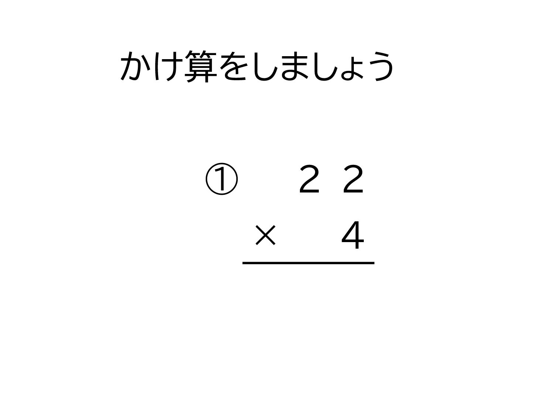 2桁×1桁の繰り上がりの無い掛け算の筆算