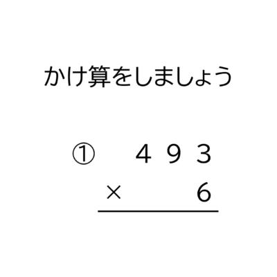 3桁×1桁の掛け算の筆算