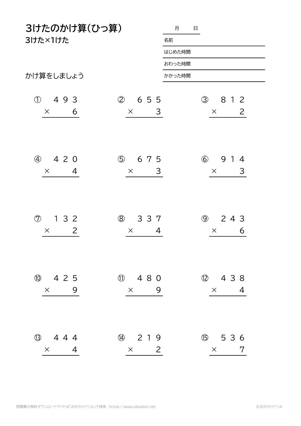 3桁×1桁の掛け算の筆算1
