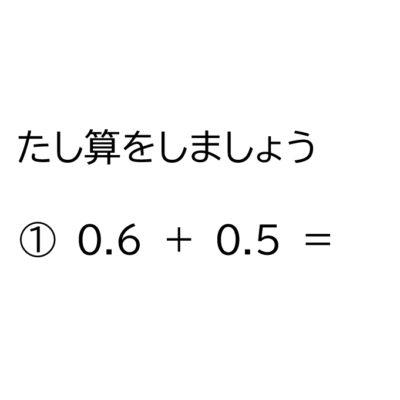 10分の1の位(小数第一位)だけの小数の足し算