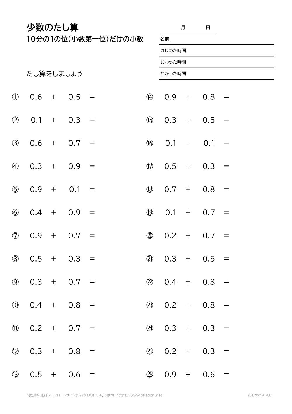 10分の1の位(小数第一位)だけの小数の足し算1