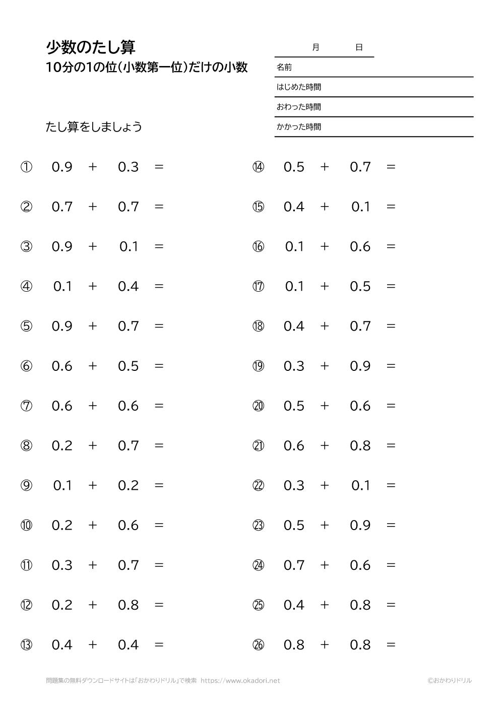 10分の1の位(小数第一位)だけの小数の足し算4