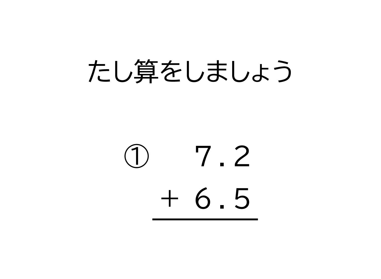 10分の1の位(小数第一位)までの小数の足し算の筆算
