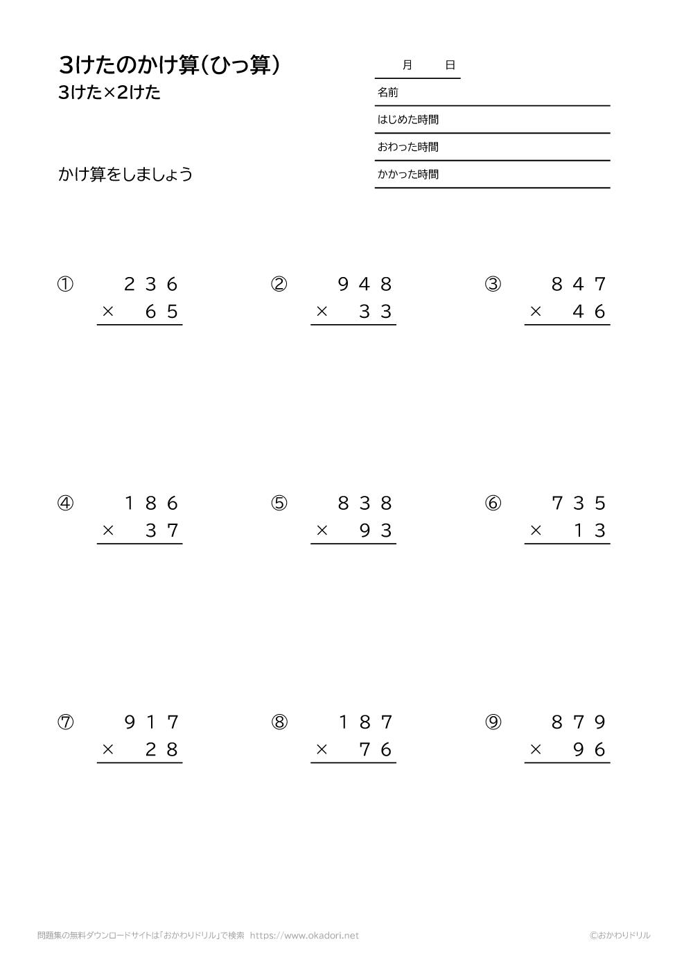 3桁×2桁の掛け算の筆算1